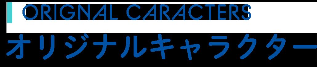 ORIGNAL CARACTERS オリジナルキャラクター