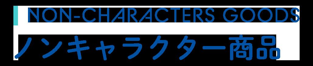 NON-CHARACTERS GOODS ノンキャラクター商品