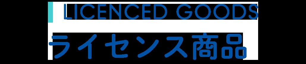 LICENCED GOODS ライセンス商品