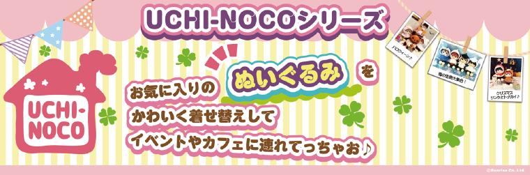 UCHI-NOCO