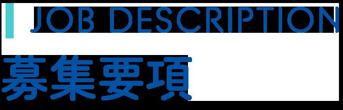 JOB DESCRIPTION 募集要項
