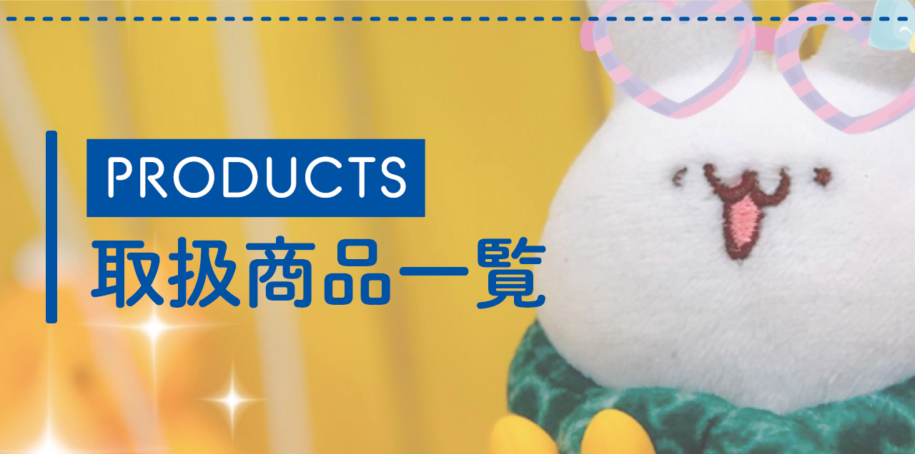PRODUCTS 取扱商品一覧